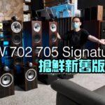搶鮮新舊版比對!B&W 702 705 Signature|國仁實試