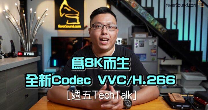 【週五 TechTalk】為 8K 而生!全新 Codec VVC / H.266 面世