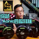 用家和你試 Shure AONIC 四款耳機