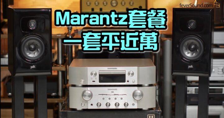 [快速測試] Marantz套餐一套平近萬|國仁實試