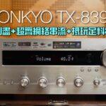 MQA玩到盡+超齊網絡串流+抵玩足料2ch Amp|ONKYO TX-8390|艾域實試|自選字幕
