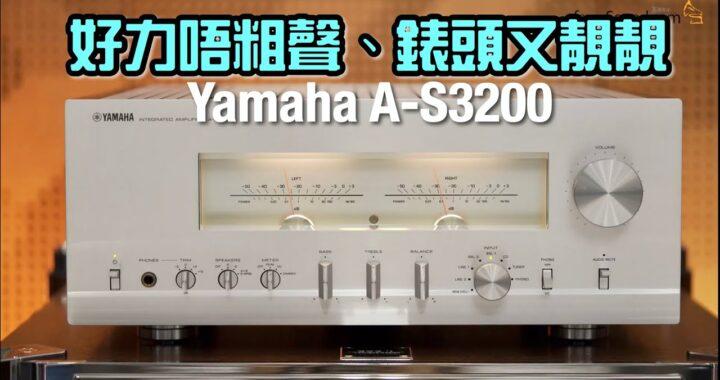 好力唔粗聲、錶頭又靚靚|Yamaha 旗艦合併擴音機 A-S3200|國仁實試|自選字幕