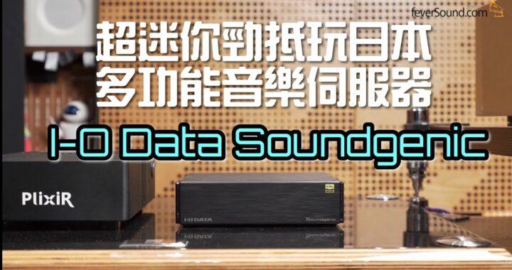 超迷你勁抵玩日本多功能音樂伺服器 I-O Data Soundgenic|國仁實試|自選字幕