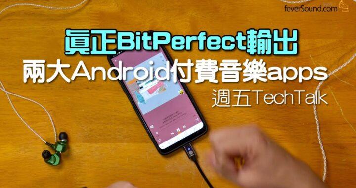 [週五 TechTalk] 真正 BitPerfect 輸出!艾域推介 + 示範兩大 Android 付費音樂 apps