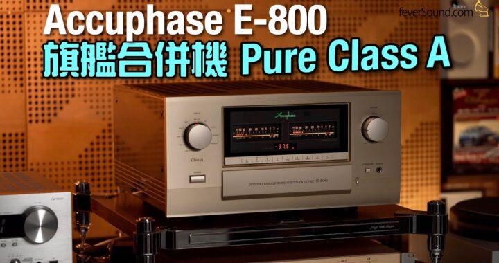 旗艦合併機 Pure Class A|Accuphase E-800|國仁實試|自選字幕