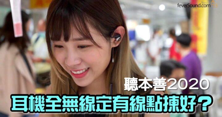 【SoundWave 特約】聽本善 2020:耳機全無線定有線點揀好?featuring Mavis 雞蛋妹