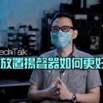 [週五TechTalk] 枱頭放置揚聲器如何更好聲?feat. @ 映畫製作社 SP