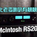 超全面一體化喇叭 照有「老麥」藍錶|McIntosh RS200|艾域實試|自選字幕