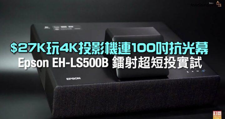兩萬七玩到百吋4K投影連埋幕?Epson EH-LS500B 鐳射光源超短投|艾域實試|自選字幕