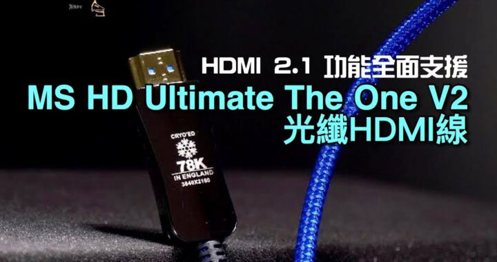 HDMI 2.1 功能全面支援|MS HD Ultimate The One V2 光纖 HDMI|艾域實試|自選字幕