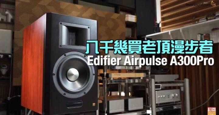 八千幾買老頂漫步者|Edifier Airpulse A300Pro|國仁實試|自選字幕