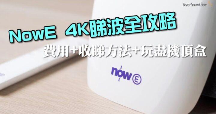 Now E 4K 英超+西甲睇波全攻略|費用+收睇方法+玩盡機頂盒|艾域實試