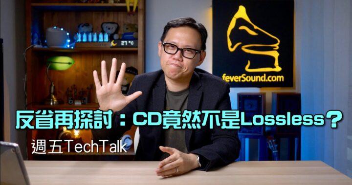[週五TechTalk] 反省再探討:CD竟然不是Lossless?