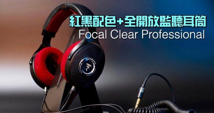 法國製+紅黑配色+全開放監聽耳筒|Focal Clear Professional|艾域評測