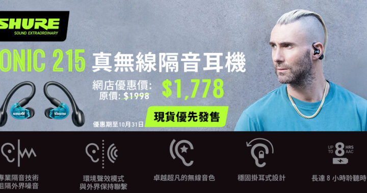 SHURE AONIC 215 全無線隔音耳機 & RMCE-TW1 全無線轉換器 – 官方網店現貨優先發售