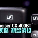 便攜盒夠細+降價但靚聲依然 Sennheiser CX 400BT 艾域實試 自選字幕