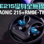 SE215變身全無線?Shure AONIC 215+RMCE-TW1轉插|艾域實試