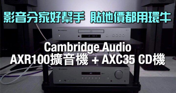 Cambridge Audio AXR100+AXC35|影音分家好幫手+超貼地仲見到隻環牛|艾域實試|內建字幕