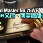 300B 又得、西電膽都得|Sound Master 膽前 No.75WE 西電特別版|國仁實試|自選字幕