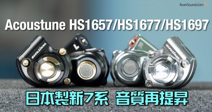 日本製新 7 系|升格 Pentaconn Ear|Acoustune HS1657 / HS1677 / HS1697 IEM|艾域實試|自選字幕