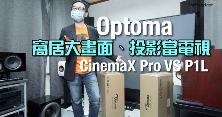 窩居大畫面 投影當電視|Optoma CinemaX Pro VS P1L|國仁實試|自選字幕