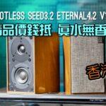 復古精品價錢抵|真水無香真的香|Spotless Seed3.2 Eternal4.2 V1 A1|國仁實試|自選字幕