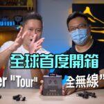 """全球首度開箱!Fender 全無線 IEM """"Tour"""" 搶先上手 featuring @Soundwave Audio HK"""