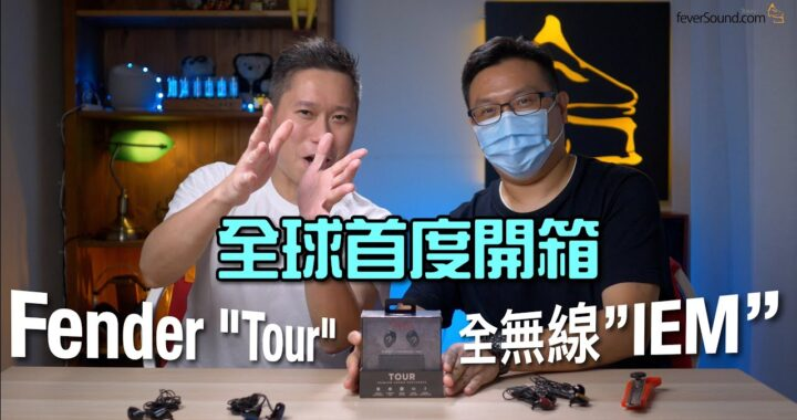 "全球首度開箱!Fender 全無線 IEM ""Tour"" 搶先上手 featuring @Soundwave Audio HK"