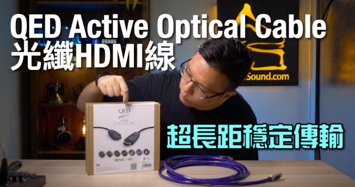 QED Active Optical Cable 光纖 HDMI 線|主攻超長距穩定傳輸+輕鬆佈線|艾域實試