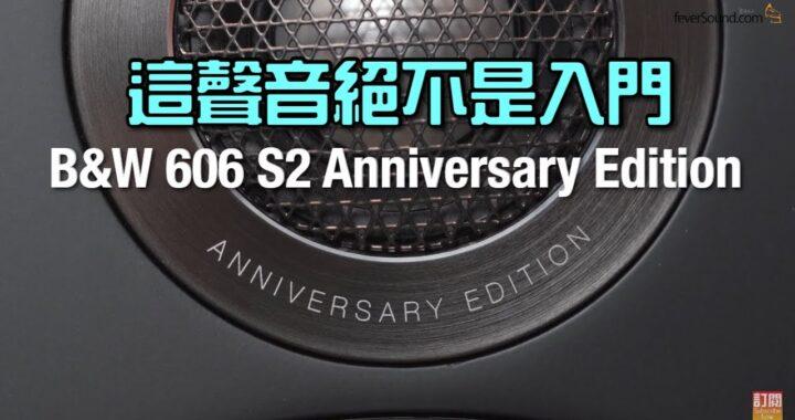 這聲音絕不是入門|B&W 606 S2 Anniversary Edition|國仁實試|自選字幕