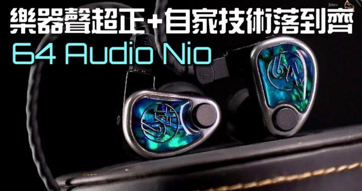樂器聲超正+自家技術落到齊|64 Audio Nio|艾域實試|自選字幕
