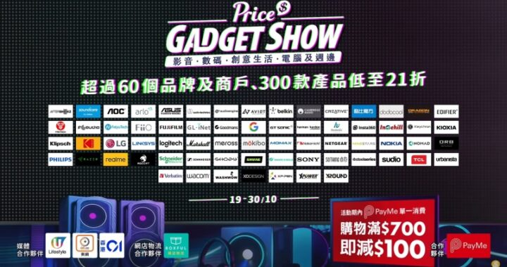 Price Gadget Show 即日起網上開展! 一連 5 晚特選 Super Deal 激筍優惠特備節目