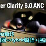 $1,000有找|特大12mm動圈+Hybrid降噪+通話良好|Monster Clarity 6.0 ANC|艾域評測|自選字幕