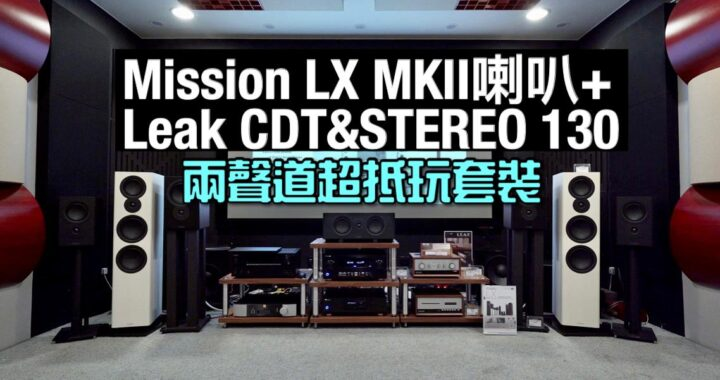 超抵玩兼有質素|Mission LX MKII喇叭+Leak CDT & STEREO 130 兩聲道西裝|媒體發佈