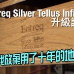 我放棄用了十年的地盒|Entreq Silver Tellus Infinity升級計劃|國仁實試|自選字幕