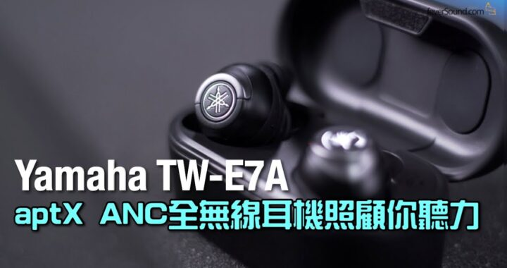 Yamaha TW-E7A|aptX ANC 全無線耳機照顧你聽力|艾域實試|自選字幕