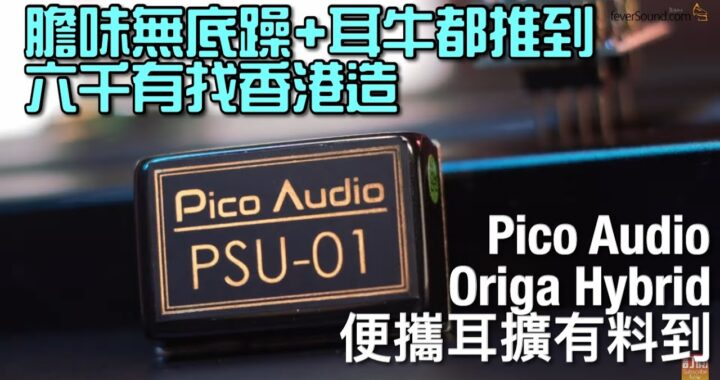 便攜純耳擴有料到!膽味無底躁 + 大耳牛都推到 + 六千有找香港造|Pico Audio Origa|艾域實試