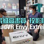 分身家級高畫質|投影機救星|madVR Envy Extreme|國仁實試|內建字幕