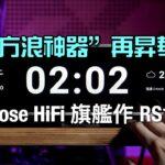 方浪神器再昇華|Rose HiFi旗艦作RS150|國仁實試|內建字幕