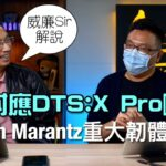 Denon Marantz 2020 年重大韌體更新搶先實試|日系 AV Amp 首度對應 DTS:X Pro|威廉 Sir 解構