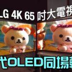 LG 4K OLED TV GX 進步神速?65 吋 GX+E9 同場較技|艾域實試|自選字幕