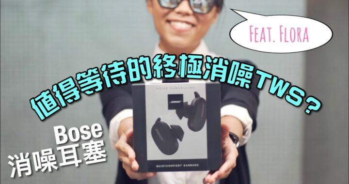 Bose消噪耳塞|ANC超強+超穩定+通話理想|艾域feat.Flora實試