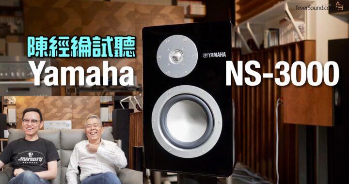陳經綸試聽Yamaha NS-3000|國仁實試|內建字幕