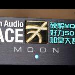 Sim Audio MOON ACE|硬解 MQA 好力 50 瓦 加拿大製|國仁實試|自選字幕