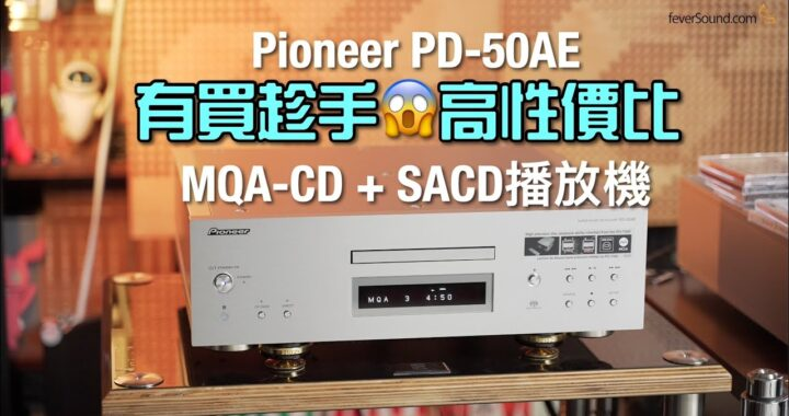 有買趁手?高性價比|Pioneer PD-50AE MQA-CD+SACD播放機|國仁實試|自選字幕