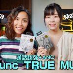 Defunc TRUE MUTE|磨砂簡約機身+通話超強+ANC處子作|Mavis雞蛋妹+Flora實試|自選字幕
