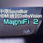 超幼身中階 Soundbar|3 入 1 出 HDMI 仲過到 DolbyVision|Polk MagniFi 2|艾域實試