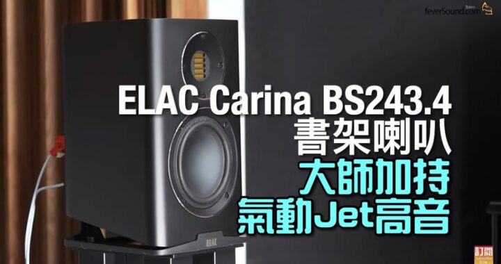 大師加持Jet高音|ELAC Carina BS243.4書架喇叭|國仁實試|自選字幕