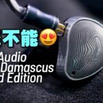 聽到欲罷不能?|Noble Audio Sultan Damascus Limited Edition|艾域實試