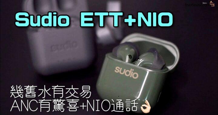 幾舊水有交易|ETT ANC有驚喜+NIO通話不俗|Sudio ETT+NIO|艾域實試